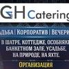 Свадьба Корпоратив Вечеринки В Щатре,Коттедже,..