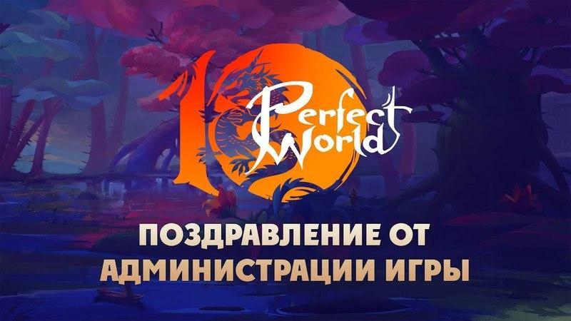 Поздравляем с юбилеем Perfect World!