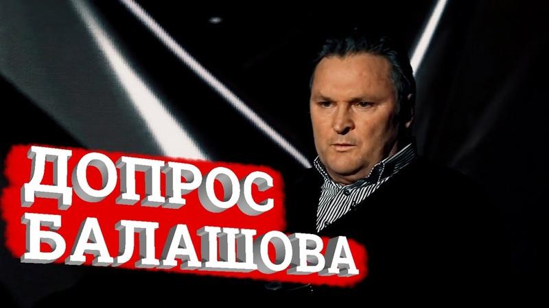 Допрос Балашова. Острые вопросы на ObozTV. 5.10 политика экономика балашов