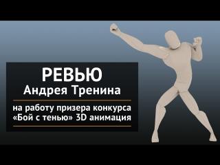 Ревью Андрея Тренина на работу призера конкурса
