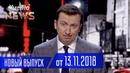 Единственное, В Чем Усик ПРОИГРАЛ Беллью - Новый ЧистоNews от 13.11.2018