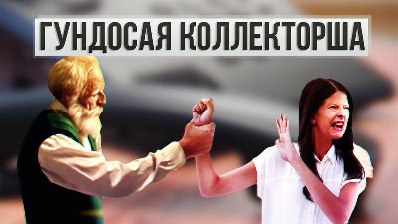 Гундосая коллекторша   Евпата Кнур - пранк от деда