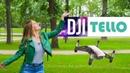 Дрон DJI Ryze Tello: не просто игрушка- обзор от Ники