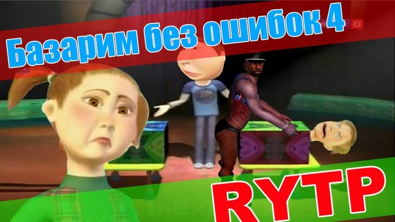 Базарим без ошибок 4 RYTP пуп ритп