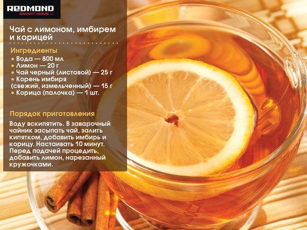 Как сделать чай из лимона имбиря и меда