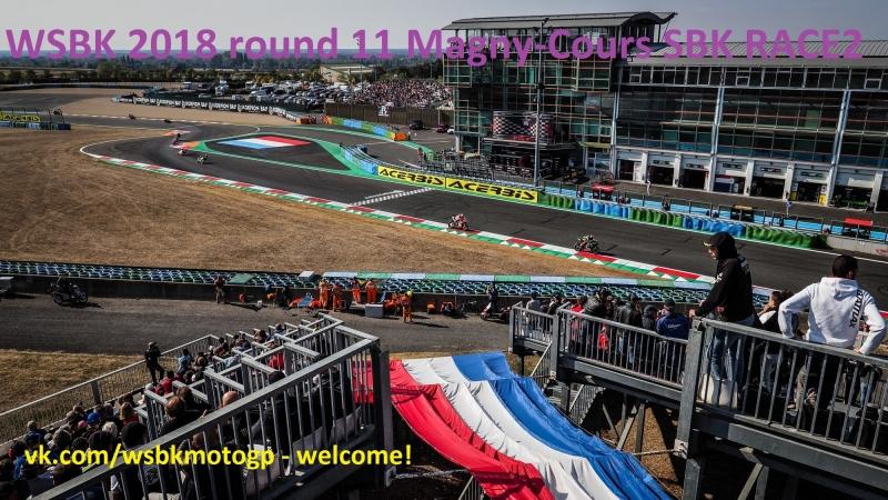 WSBK 2018 round 11 Magny-Cours, France SBK RACE2 30.09.2018
