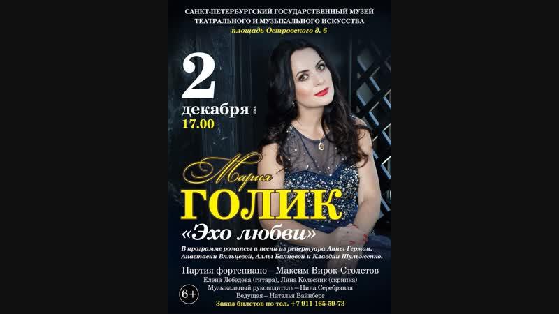 Мария Голик Колыбельная четырех дождей (С.Пожлаков-Л.Лучкин)
