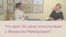 Самооценка и самовыражение Что дают 60 минут консультации с Михаилом Реймаровым