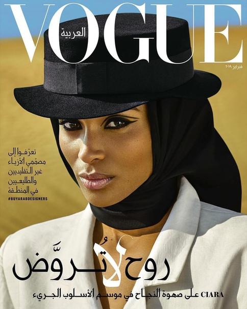 Ciara Vogue Arabia, 2019