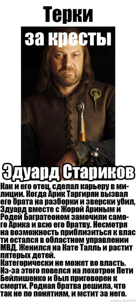 Игры престолов / Game of Thrones - Страница 5 1uJRTM80WIk