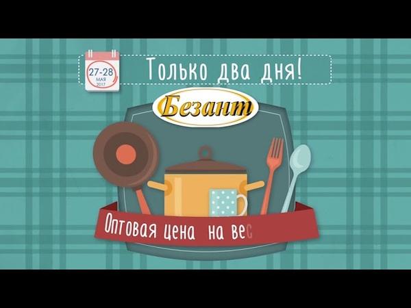 Анимационный ролик Безант