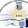 Dergachivska Tsentralna-Biblioteka