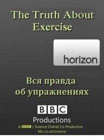 Вся правда о тренировках / BBC Horizon: The Truth About Exercise (2012)