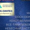 Фестиваль РОК-СИНТЕЗ третий отборочный тур