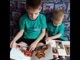 Миша и Максим читают именную книгу
