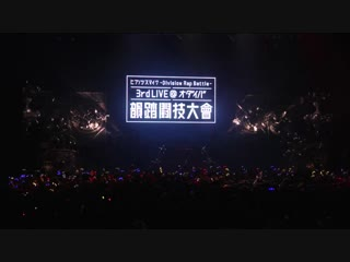 Hypnosis mic 3rd LIVE(first part)