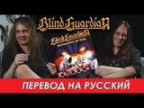 BLIND GUARDIAN на русском - От Демо-записей к Battalions Of Fear (Официальная документалка №1)