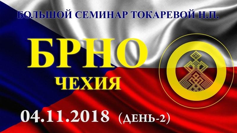 04.11.2018. Большой семинар. Брно (Чехия). День-2