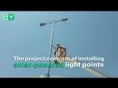 Сотрудники ERT в Ракке устанавливают уличные фонари, работающие на солнечной энергии/