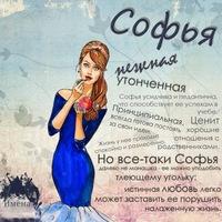 Софія Вискунець