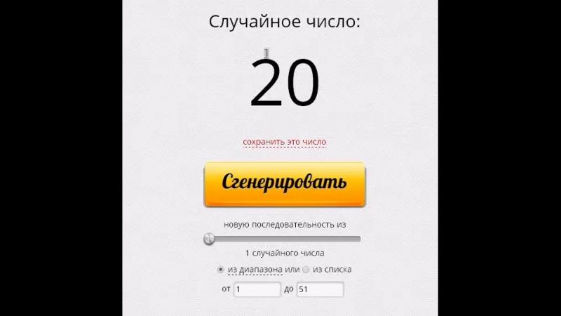 Итоги генератора. с: