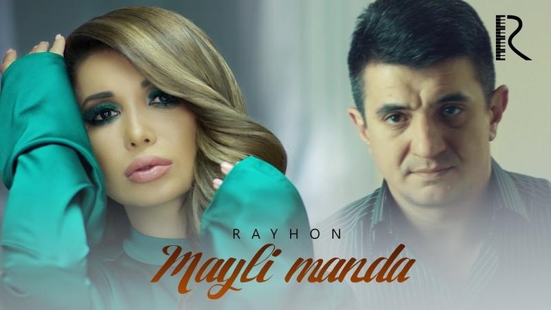 Rayhon Mayli manda Райхон Майли манда
