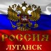 Голос Луганска