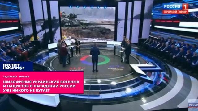 Шизофрения украинских военных и нацистов о нападении России уже никого не пугает