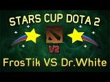 STARS CUP Полуфинал - FrosTik VS Dr.White (Pudge 1x1 Мини-турнир)