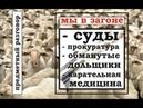 Обманутые дольщики Суды Прокуратура Карательная медицина