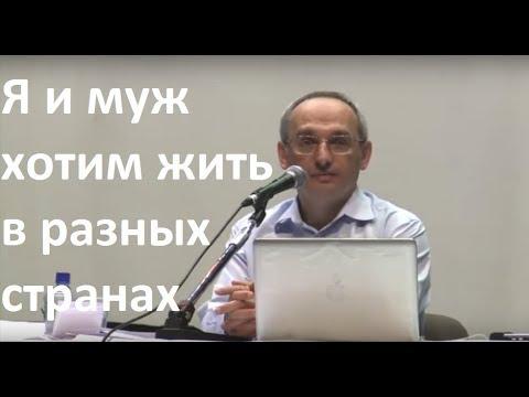Торсунов О.Г. Я и муж хотим жить в разных странах