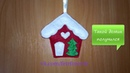 Новогодний домик из фетра Мастер класс новогодняя игрушка