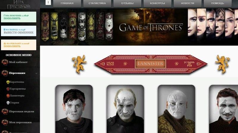 НОВИНКА Игра престолов Game Of Thrones 2018 Экономический симулятор Заработай в интернете