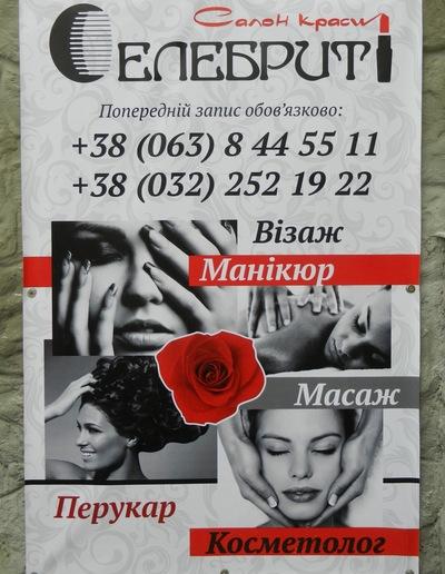 Зоряна Блащук, 24 февраля 1977, Львов, id132457200
