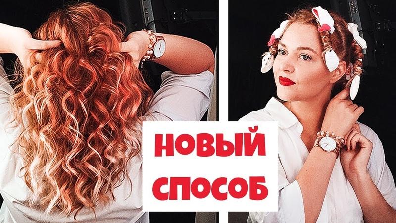 ЛОКОНЫ БЕЗ ПЛОЙКИ И БИГУДИ НОВЫЙ КРУТОЙ СПОСОБ How to curl your hair without heat