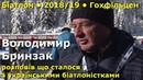 Владимир Брынзак о мужском спринте Хохфильцена-2018