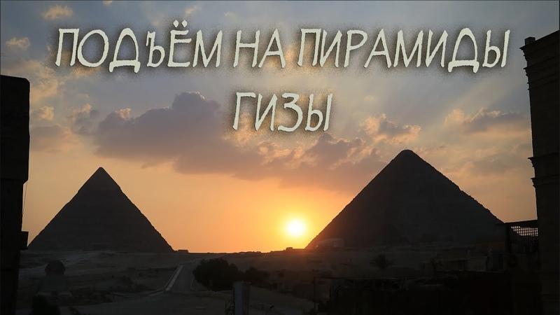 Профессор Сипаров: Подъём на пирамиды Гизы/Архив ЛАИ