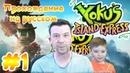 Yoku`s Island Express Прохождение на русском ПапаСын
