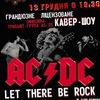 Офіційний триб'ют AC/DC в Україні - гурт AS/DS!