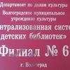 """Детская библиотека-филиал №6 ВМУК """"ЦСДБ"""""""