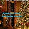 Новый год 2014!!!!Новогодние поделки)