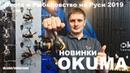 Новинки от OKUMA Охота и Рыболовство на Руси 2019 РОЗЫГРЫШ