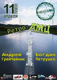"""11 апреля: """"Ретро-ДМЦ"""" в """"Pintagon"""""""