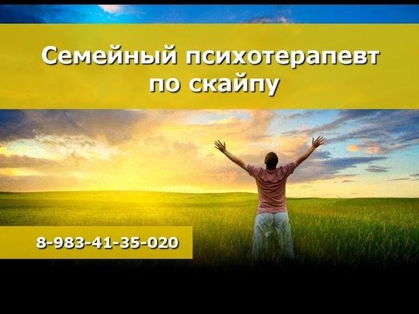 Семейный психотерапевт по скайпу 8-983-41-35-020