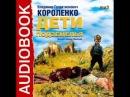 2000076 Chast 1 Короленко Владимир Галактионович Дети подземелья