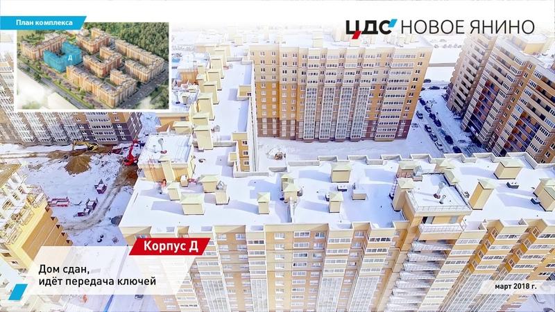 ЦДС Новое Янино Ход строительства в марте 2018 года