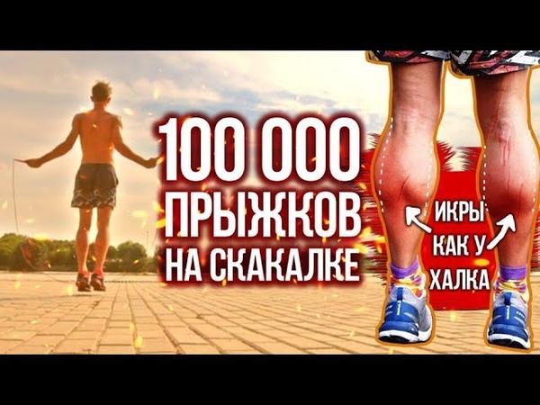 100 000 прыжков за 30 дней. Что будет, если прыгать на скакалке 30 дней? Трансформация тела