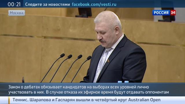 Новости на Россия 24 • Выборы без котов в мешке кандидатов обязали лично участвовать в дебатах