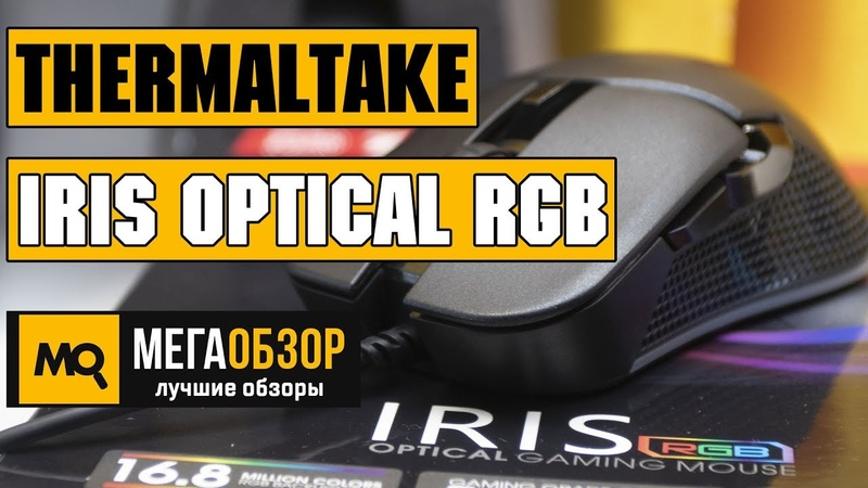 Thermaltake Iris Optical RGB обзор мышки