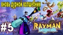 Rayman Legens 5 вновь дурной волшебник